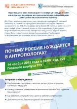 Открытый междисциплинарный научный семинар при Ученом совете ТГУ
