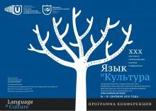 XXX Юбилейную Ежегодную Международную научную конференцию «Язык и культура»,