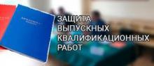 РАСПИСАНИЕ Защит выпускных квалификационных работ студентов факультета иностранных языков