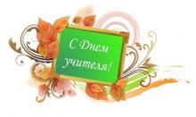 Сегодня в России день учителя
