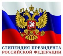 Минобрнауки России объявило о проведении всероссийского открытого конкурса для назначения стипендий Президента Российской Федерации для обучающихся за рубежом (рекомендуемый срок обучения – до одного года),
