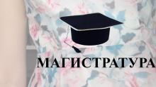 Внимание!Заявления на выбор программы магистратуры